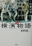 【中古】 聞き書き 横浜物語 Yokohama Story 1945‐1965 /松葉好市(その他),小田豊二(その他) 【中古】afb
