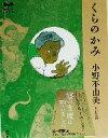 【中古】 くらのかみ MYSTERY LAND/小野不由美(著者) 【中古】afb