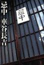 忌中 /車谷長吉(著者) afb