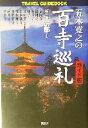 【中古】 五木寛之の百寺巡礼 ガイド版(第3巻) 京都1 T...