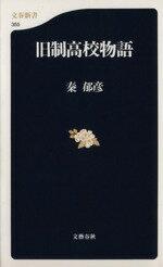 【中古】 旧制高校物語 文春新書/秦郁彦(著者)...の商品画像