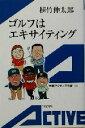 【中古】 ゴルフはエキサイティング 岩波アクティブ新書/植竹伸太郎(著者) 【中古】afb