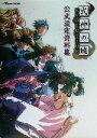【中古】 式神の城EVOLUTION 公式設定資料集 /ファミ通Xbox編集部(編者) 【中古】af