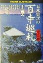 【中古】 五木寛之の百寺巡礼 ガイド版(第7巻) 東北 Travel guidebook/五木寛之(