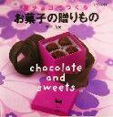 【中古】 板チョコでつくるお菓子の贈りもの /石沢清美(著者) 【中古】afb