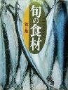 【中古】 旬の食材 秋の魚 旬の食材/講談社(編者) 【中古】afb
