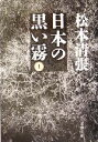 【中古】 日本の黒い霧(上) 文春文庫/松本清張(著者) 【中古】afb