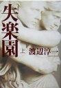 【中古】 失楽園(上) 角川文庫/渡辺淳一(著者) 【中古】afb