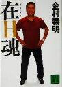 【中古】 在日魂 講談社文庫/金村義明(著者) 【中古】afb