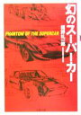 【中古】 幻のスーパーカー 双葉文庫/福野礼一郎(著者) 【中古】afb