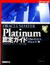 【中古】 ORACLE MASTER Platinum認定ガイド パフォーマンス・チューニング編 /チャールズパック(著者),コスモユノー(訳者) 【中古】afb