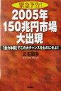 【中古】 緊急予告!2005年150兆円市場大出現 「自力本願」でこの大チャンスをものにせよ!! /三宅国秀(著者) 【中古】afb