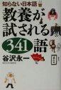 知らない日本語 教養が試される341語 知らない日本語 /谷沢永一(著者) afb