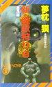 【中古】 新・魔獣狩り(8) 憂艮編 ノン・ノベルサイコダイバー・シリーズ20/夢枕獏(著者) 【中古】afb