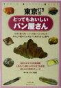 【中古】 東京23区のとってもおいしいパン屋さん /レブン(著者) 【中古】afb