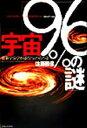 【中古】 宇宙「96%の謎」 最新宇宙学が描く宇宙の真の姿 /佐藤勝彦(著者) 【中古】afb