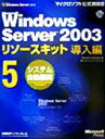 【中古】 Microsoft Windows Server2003リソースキット導入編(5) システム自動展開 マイクロソフト公式解説書/マイクロソフトコーポ..