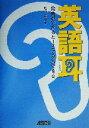 【中古】 英語耳 発音ができるとリスニングができる /松沢喜好(著者) 【中古】afb