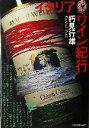 【中古】 イタリア ワイン紀行 グルメ文庫/朽見行雄(著者) 【中古】afb