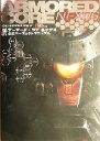 【中古】 アーマード・コアネクサス 公式パーフェクトマニュアル /ファミ通書籍編集部(編者),フロム
