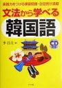 【中古】 文法から学べる韓国語 /李昌圭(著者) 【中古】afb