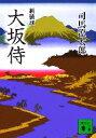 【中古】 大坂侍 講談社文庫/司馬遼太郎(著者) 【中古】afb