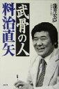 【中古】 武骨の人 料治直矢 /滝井宏臣(著者) 【中古】afb