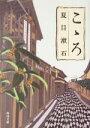 【中古】 こゝろ 角川文庫/夏目漱石(著者) 【中古】afb