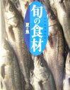 【中古】 旬の食材 夏の魚 旬の食材/講談社(編者) 【中古】afb