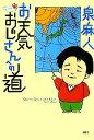 【中古】 お天気おじさんへの道 /泉麻人(著者) 【中古】afb