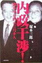 【中古】 内政干渉! トウ小平を窘めた日本人 /塚本三郎(著者) 【中古】afb