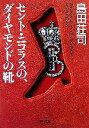 【中古】 セント・ニコラスの、ダイヤモンドの靴 角川文庫/島田荘司(著者) 【中古】afb