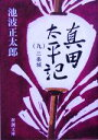 【中古】 真田太平記(九) 二条城 新潮文庫/池波正太郎(著者) 【中古】afb