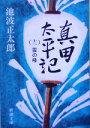 【中古】 真田太平記(十二) 雲の峰 新潮文庫/池波正太郎(著者) 【中古】afb