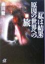 【中古】 「私は結果」原因の世界への旅 講談社+α文庫/森田...