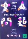 【中古】 さらに・大人問題 講談社文庫/五味太郎(著者) 【中古】afb