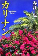 【中古】 カリナン 集英社文庫/春江一也(著者) 【中古】afb