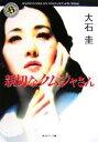 【中古】 親切なクムジャさん SYMPATHY FOR LADY VENGEANCE 角川ホラー文庫