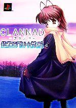 【中古】 CLANNAD‐クラナド 公式コンプリートガイド /G'sマガジン編集部(編者) 【中古】afb