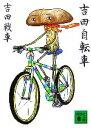 【中古】 吉田自転車 講談社文庫/吉田戦車(著者) 【中古】afb