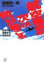 【中古】 航空機事故 次は何が起こる 墜落から爆発まで徹底検証 講談社+α文庫/加藤寛一郎(著者)