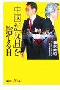 【中古】 中国が「反日」を捨てる日 講談社+α新書/清水美和(著者) 【中古】afb