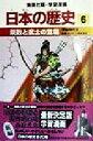 【中古】 日本の歴史(6) 平安時代2-院政と武士の登場 集...