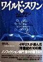 【中古】 ワイルド・スワン(中) 講談社文庫/ユン・チアン(著者),土屋京子(訳者) 【中古】afb