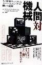 【中古】 人間対機械 チェス世界チャンピオンとスーパーコンピューターの闘いの記録 /ミハイルコダルコ