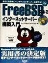 【中古】 FreeBSDによるインターネットサーバー構築入門 あなたも簡単にインターネットサーバーが