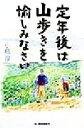 【中古】 定年後は山歩きを愉しみなさい ハルキ文庫/小倉厚(著者) 【中古】afb