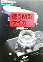 【中古】 使うM型ライカ 『クラシックカメラ』Mini Book2/赤城耕一(著者) 【中古】afb