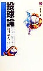 【中古】 投球論 講談社現代新書/川口和久(著者) 【中古】afb