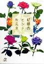 【中古】 結婚のヒント 講談社+α文庫/秋元康(著者) 【中古】afb